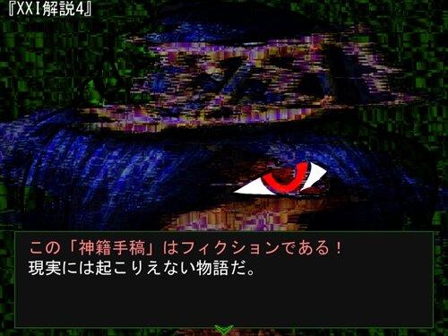 神籍手稿 Game Screen Shot1