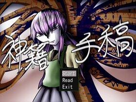 神籍手稿 Game Screen Shot2