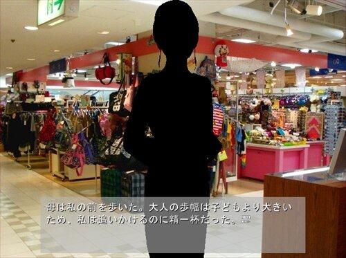 今へと繋がる幼き日 Game Screen Shot1
