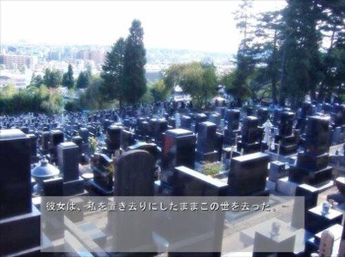 今へと繋がる幼き日 Game Screen Shot3