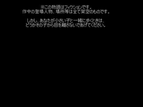 今へと繋がる幼き日 Game Screen Shot4