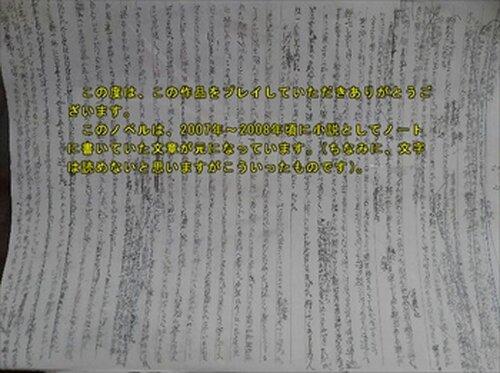 今へと繋がる幼き日 Game Screen Shot5
