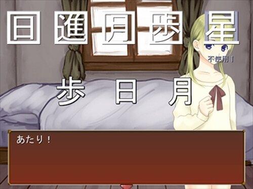 妹と暮らそう! Game Screen Shot4
