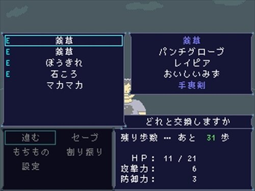 退廃芯所 Game Screen Shot2