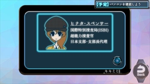 """""""聴""""能力捜査官 キキミミ!! ~光と影が織りなす輪舞曲~ Game Screen Shot2"""