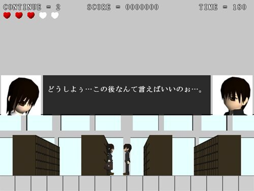 恋の障害 Game Screen Shot1