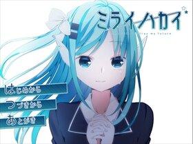 ミライハカイ Game Screen Shot2