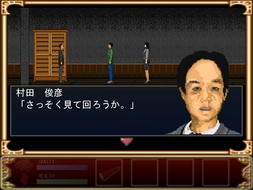 死霊の屋敷 ~呪われた家屋~ ver2.5 Game Screen Shot1