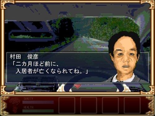死霊の屋敷 ~呪われた家屋~ ver2.65 Game Screen Shot2
