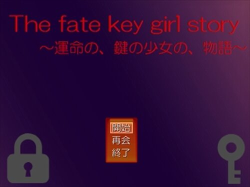 The fate key girl story~運命の、鍵の少女の、物語~ Game Screen Shots