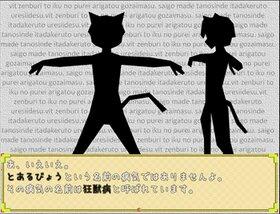 VIT全振りと行く!! Game Screen Shot2