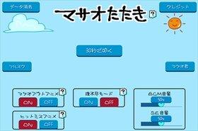 マサオたたき Game Screen Shot2