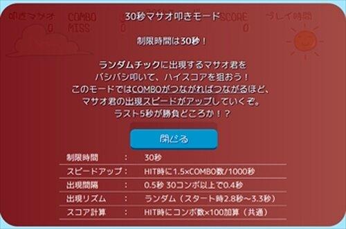 マサオたたき Game Screen Shot3