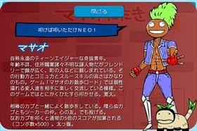 マサオたたき Game Screen Shot5