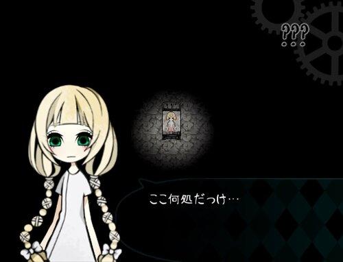 箱庭の揺籃(体験版) Game Screen Shot1