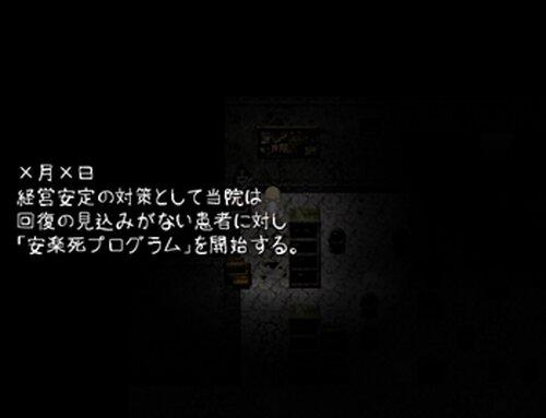 箱庭の揺籃(体験版) Game Screen Shot4