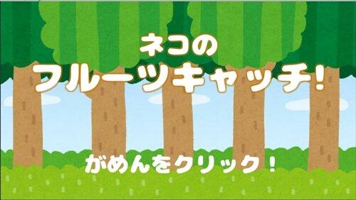 ねこのフルーツキャッチ Game Screen Shot1