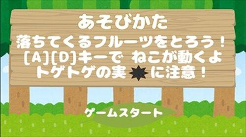 ねこのフルーツキャッチ Game Screen Shot2
