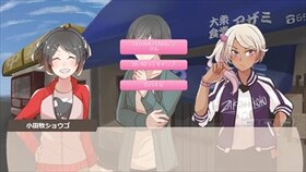 The告白!!(ざっこく!!) Game Screen Shot5