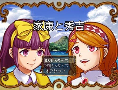 家康と秀吉 Game Screen Shot1