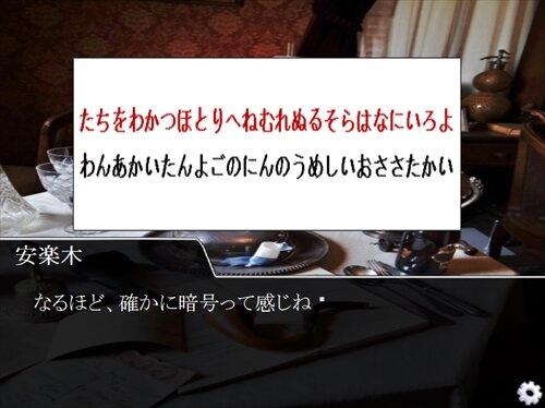 安楽木(やすらぎ)さんは席についた ―暗号の指し示す場所― Game Screen Shot1