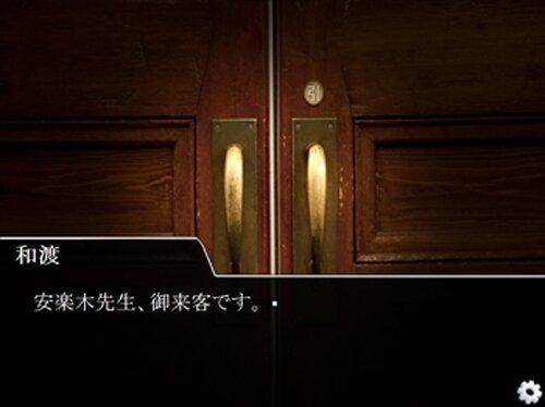 安楽木(やすらぎ)さんは席についた ―暗号の指し示す場所― Game Screen Shot2