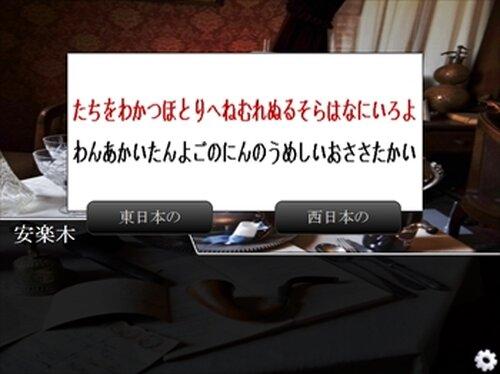 安楽木(やすらぎ)さんは席についた ―暗号の指し示す場所― Game Screen Shot3