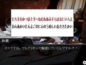 安楽木(やすらぎ)さんは席についた ―暗号の指し示す場所― Game Screen Shot