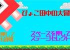 ぴょこ田中の大冒険(Ver 2.0)