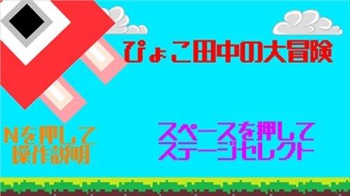ぴょこ田中の大冒険(Ver 2.0) Game Screen Shots