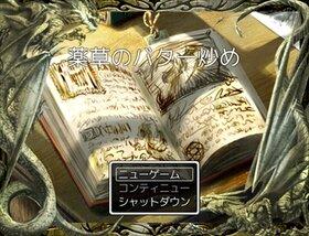 薬草のバター炒め Game Screen Shot2