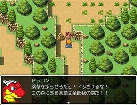 薬草のバター炒め Game Screen Shot3