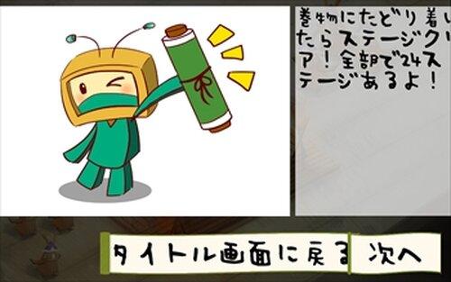 PaperNinja Game Screen Shot2