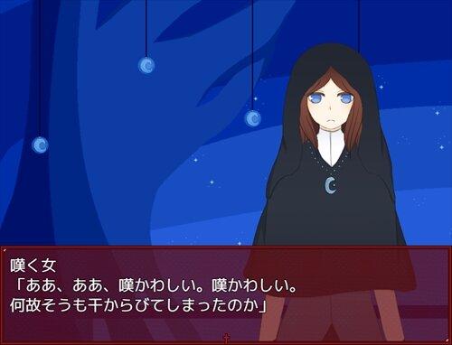 記録シリーズⅠ 晩餐会 Game Screen Shot1