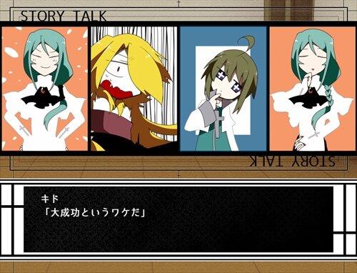 クロスアイ(体験版) Game Screen Shot1