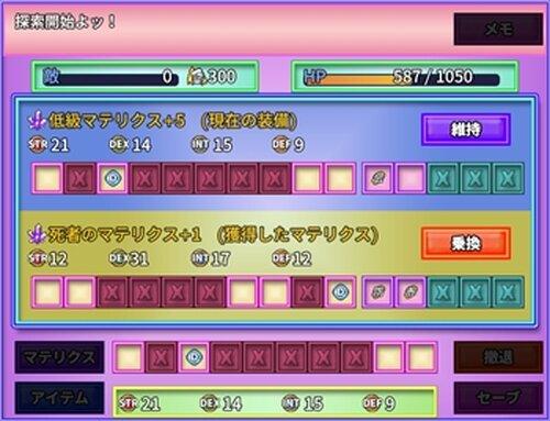 マテリクス リローデッド Game Screen Shot5
