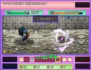 マテリクス リローデッド Game Screen Shot