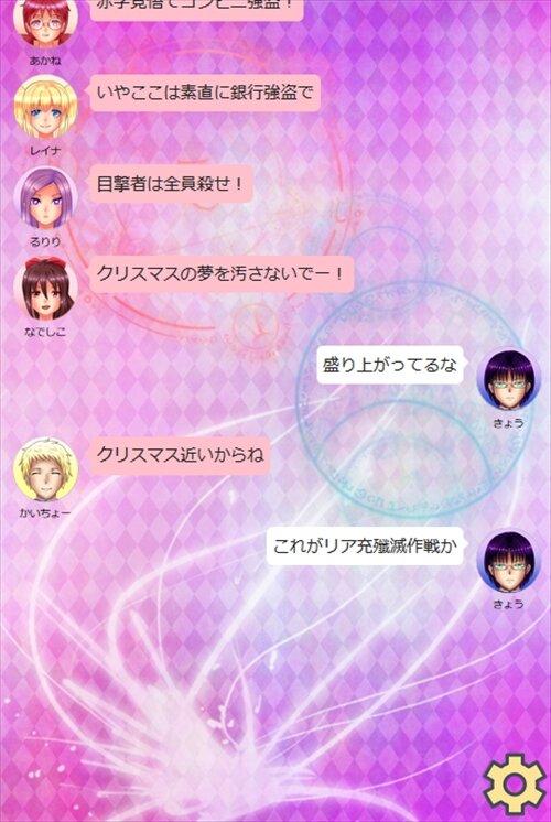 中二病クリスマス予定チャット Game Screen Shot