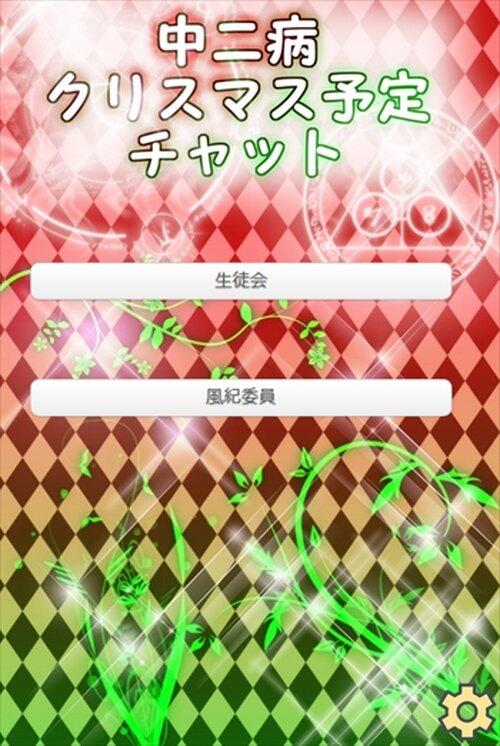 中二病クリスマス予定チャット Game Screen Shot2