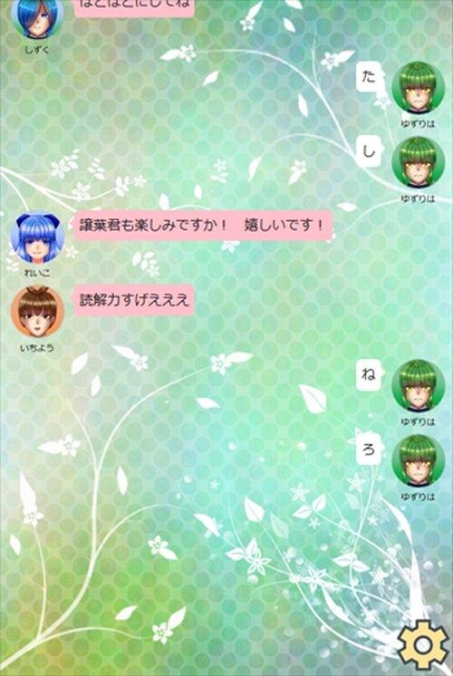 中二病クリスマス予定チャット Game Screen Shot3