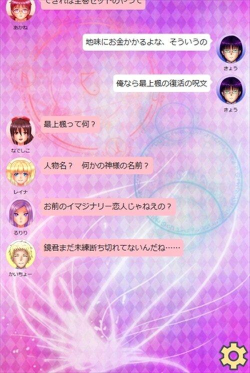 中二病クリスマス予定チャット Game Screen Shots