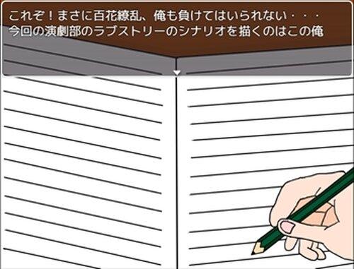 シナリオ△ライター Game Screen Shot2