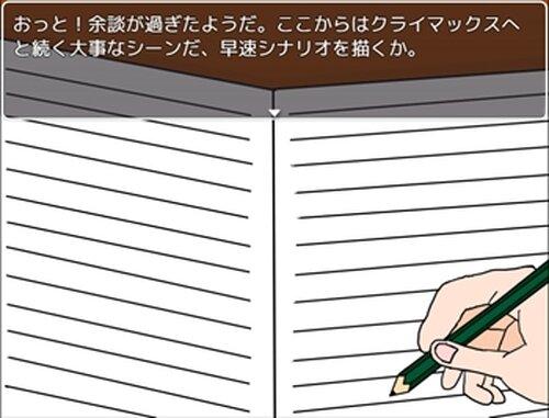 シナリオ△ライター Game Screen Shot3