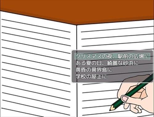 シナリオ△ライター Game Screen Shot4