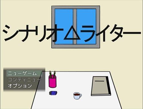 シナリオ△ライター Game Screen Shots