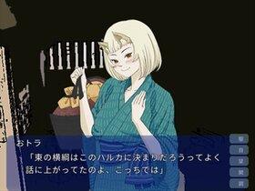 ハルカの国~明治越冬編~ Game Screen Shot3