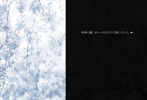 ホワイトアウト Game Screen Shot4