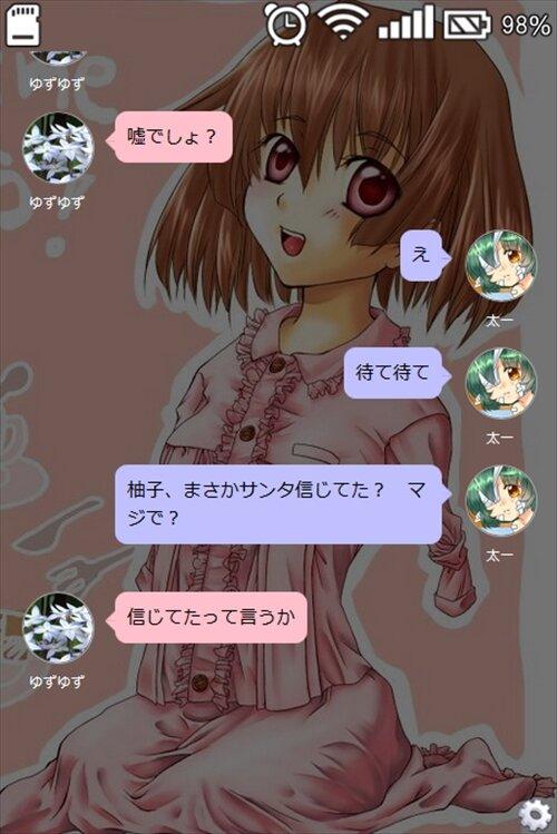 年明けのサンタクロース Game Screen Shot1