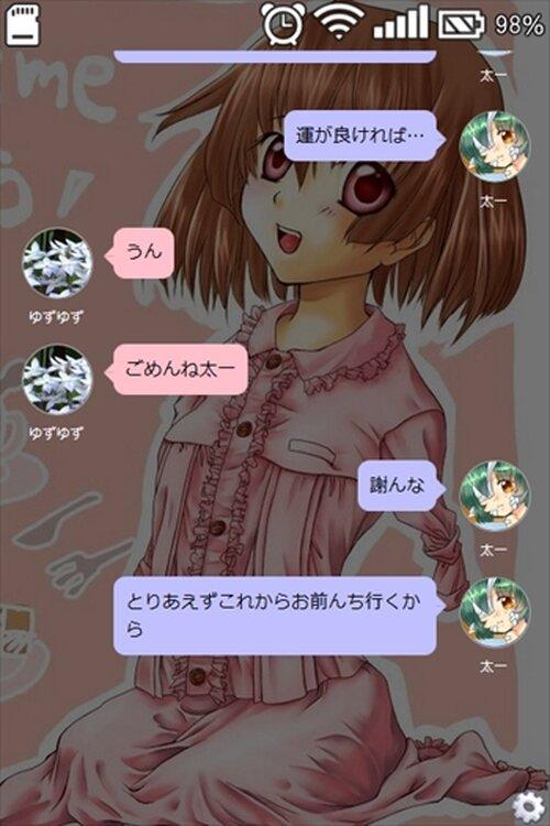 年明けのサンタクロース Game Screen Shot3