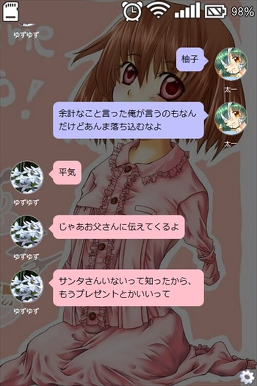 年明けのサンタクロース Game Screen Shots